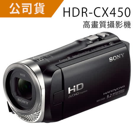 SONY HDR-CX450 五軸防抖30倍變焦高清數位攝影機