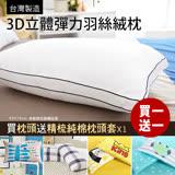 BELLE VIE 3D立體滾邊彈力飯店專用羽絲絨枕 MIT台灣製造(加贈純棉枕套x1)