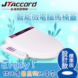 台灣吉田 智能型微電腦馬桶蓋/馬桶座。(氣泡款)-客家文化風(花布紫)/JT-280B-P