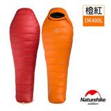 Naturehike 輕量機能型羽絨保暖木乃伊睡袋 DK400L 黑橘