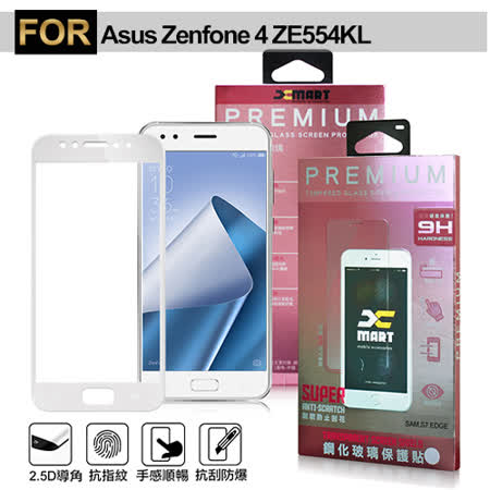 XM ASUS ZenFone 4 ZE554KL 5.5吋 超透滿版 2.5D 鋼化玻璃貼-黑色/白色