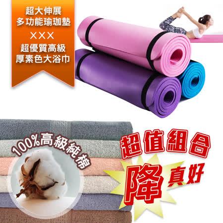 超大伸展多功能瑜珈垫+超优质高级100%纯棉厚款素色大浴巾