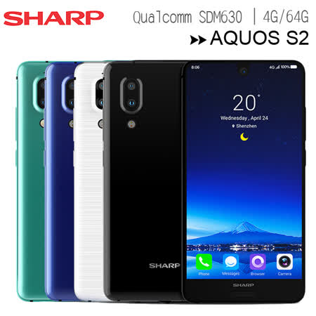 SHARP AQUOS S2 (4G+64G)景深雙鏡頭5.5吋異形面板全螢幕手機 ◆贈16G記憶卡