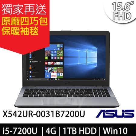 ASUS X542UR-0031B7200U 15.6吋FHD/i5-7200U/930MX 2G/Win10 霧面灰 筆電-加碼送原廠四巧包+保暖袖毯