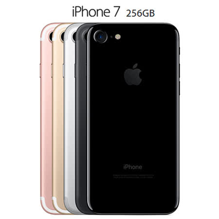 APPLE iPhone 7 _4.7吋_ 256GB -【贈螢幕保護貼+觸控筆+專用機背蓋】
