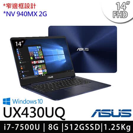 ASUS華碩UX430UQ 14吋i7-7500U/NV 940MX 2G /8G/512G/Win10時尚美型輕巧筆電 皇家藍(0122B7500U)