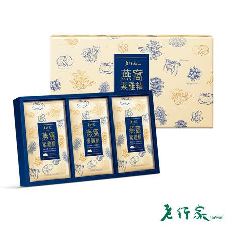 【老行家】牛蒡養生茶禮盒