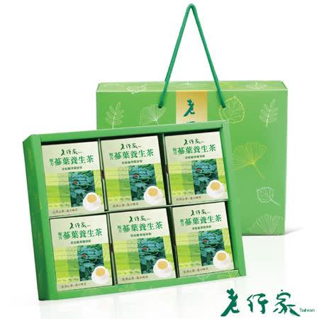 【老行家】複方蔘葉養生茶禮盒