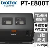 【組合價】Brother PT-E800T 套管/標籤 雙列印模組 線號印字機+標籤帶1捲