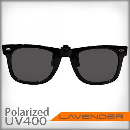 Lavender偏光太陽眼鏡夾片-前掛可掀近視/老花可戴-3301 亮黑灰片