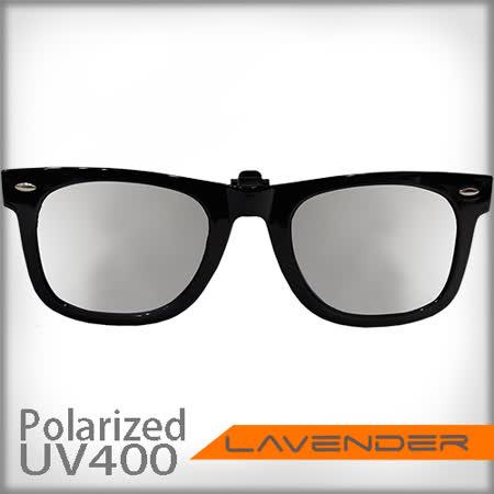 Lavender偏光太陽眼鏡夾片-前掛可掀近視/老花可戴-3301 亮黑白水銀片