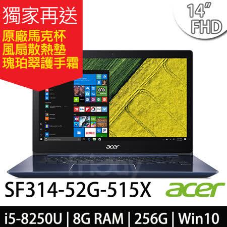 Acer Swift 3 SF314-52G-515X 14吋FHD/i5-8250U/Win10  藍色 輕薄筆電-加碼送歐式陶瓷早餐碗盤+直立棉踏墊2入 40x60cm