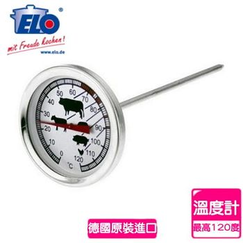 德國ELO 肉類肉類溫度計(最高可測至120°C) (最高可測至120°C) 肉類溫度計(最高可測至120°C)