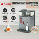 元山 溫熱開飲機 YS-8387DW