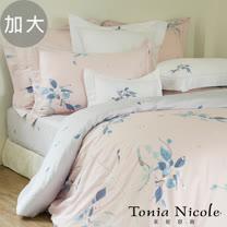 Tonia Nicole東妮寢飾 窈窕淑女高紗支精梳棉被套床包組(加大)