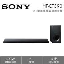 SONY HT-CT390 2.1聲道 300W喇叭劇院組 單件式環繞音響