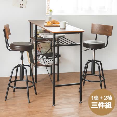 Peachy life 復古風吧台桌椅組/餐桌/一桌二椅