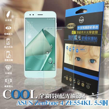 【台灣製】COOL ASUS ZenFone 4 ZE554KL 5.5吋 全波段抗藍光玻璃貼-非滿版