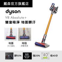 dyson V8 Absolute+ SV10 無線吸塵器(香檳金-雙組大吸頭加強組)