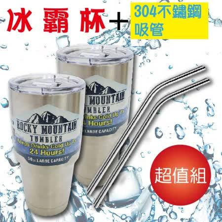 超酷极冷冰霸杯 900ml +304不锈钢吸管二组