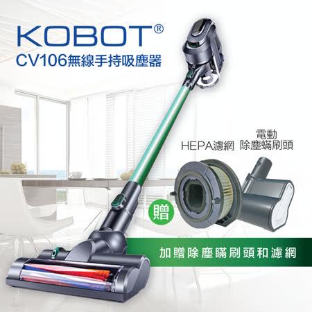 美國KOBOT 科霸無線手持真空吸塵器 CV106 加贈除塵瞞電動滾刷(雙電動刷頭)與HEPA濾網乙片