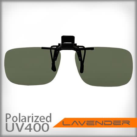 Lavender偏光太陽眼鏡夾片-前掛可掀近視/老花可戴-C114 綠片(小)