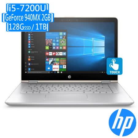 HP Pavilion x360 14-ba008TX 14吋獨顯筆電-時尚金銀 (i5-7200U/8G/1TB+128G SSD/940MX-2GB/W10)