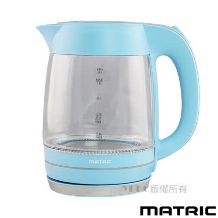 【松木MATRIC】1.8L漾彩玻璃快煮壺MG-KT1808L(湖水藍)