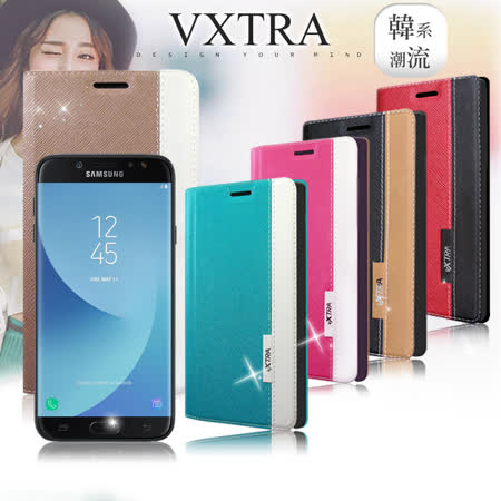 VXTRA Samsung Galaxy J7 Pro 5.5吋 J730 韓系潮流 磁力側翻皮套 三星