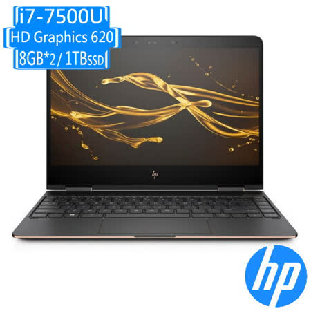 HP Spectre x360 Conve 13-ac078TU 黑金特仕版筆電 (i7-7500U/8GB*2/1TB SSD/Win10/FHD)