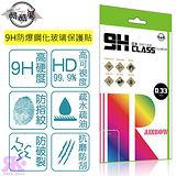 酷酷魔 SAMSUNG J7 PRO 9H鋼化玻璃保護貼 (非滿版)