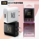 XM 生活旅行 QC3.0 快速充電器