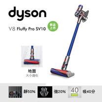 dyson SV10 V8 Fluffy pro 無線吸塵器(藍)