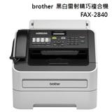 《brother》 兄弟牌雷射傳真複合機 FAX-2840 (經典白)