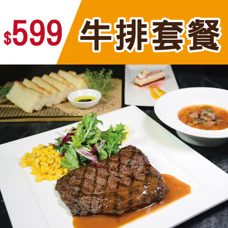 台北君品酒店6F茶苑平日頂級牛排午/晚餐套餐券