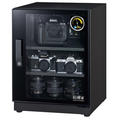 防潮家 FD-70EA 電子防潮箱 快速指針型 相機防潮箱 防潮櫃乾燥箱