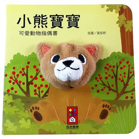 【风车图书】小熊宝宝-可爱动物指偶书(购物车)