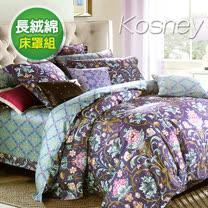 《KOSNEY 香芬世家》頂級加大60支長絨棉六件式兩用被床罩組