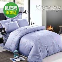 《KOSNEY 幻彩琉璃》頂級加大60支長絨棉六件式兩用被床罩組