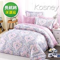 《KOSNEY 印象風華》頂級加大60支長絨棉六件式兩用被床罩組