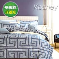 《KOSNEY 歐萊斯》頂級雙人60支長絨棉六件式兩用被床罩組