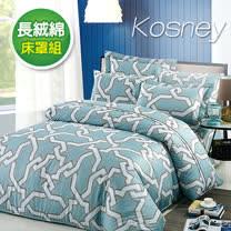 《KOSNEY 迷宮》頂級雙人60支長絨棉六件式兩用被床罩組