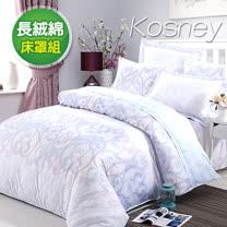 《KOSNEY 幻采飛舞》頂級雙人60支長絨棉六件式兩用被床罩組