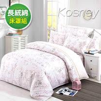 《KOSNEY 陌上花海》頂級雙人60支長絨棉六件式兩用被床罩組