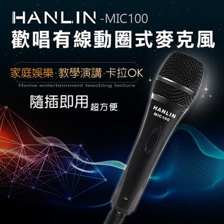 HANLIN-MIC100 动圈式 讲课唱歌 高清保真麦克风