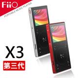 FiiO X3III 專業高解析藍牙無損音樂播放器