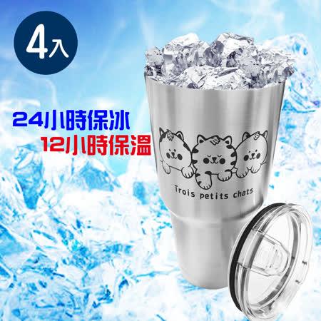 四入组-酷冰不锈钢极久冰霸杯 900ml