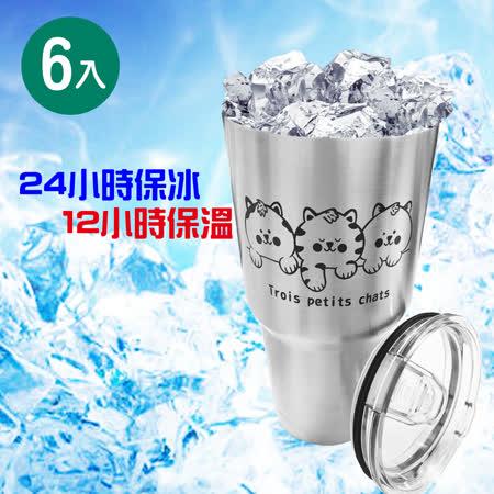 六入组-酷冰不锈钢极久冰霸杯 900ml