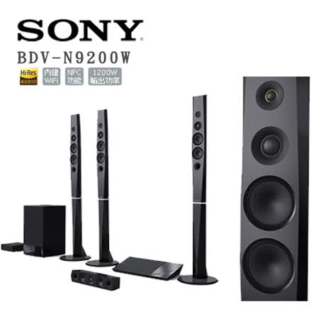 SONY 3D 藍光家庭劇院組 BDV-N9200W 9.1聲道 NFC 無線傳輸