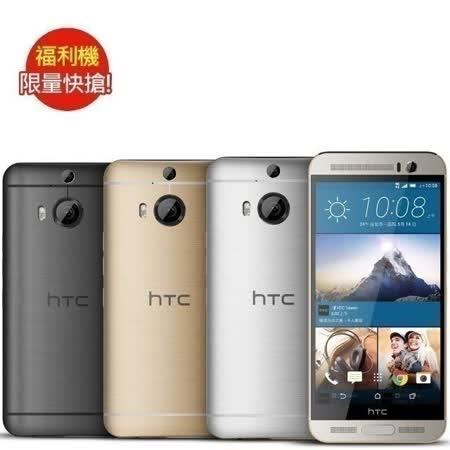 福利品HTC One M9+ 5.2吋八核心LTE_(全新未使用)金色